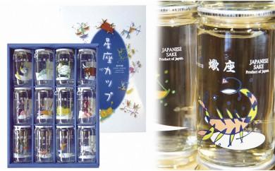 E-5 星座のお酒 飯沼本家「星座カップ」純米酒 12本セット