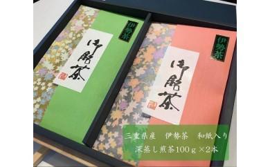 058 伊勢茶セット(有限会社木下茶園)