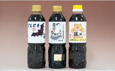 11-7 熊井醤油 醤油(高級さしみ・にんにく・醤熊す)3本セット