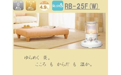 TOYOTOMI石油ストーブ/RB-25F(W)見た目にも温かい。(7~9畳用)