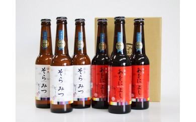 B-13.【お酒の神様にゆかりのある】 ゴールデンラビットビール 6本セット