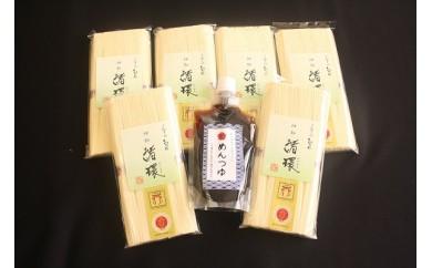 AD-10.細物三輪素麺 緒環(おだまき)とめんつゆセット OMT-40