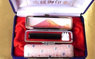 [№5839-0106]老舗が作った印鑑富士山セット(さくら富士ピンク)