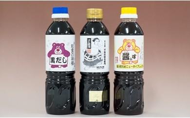 11-6 熊井醤油 醤油(高級さしみ・黒だし・醤熊す)3本セット