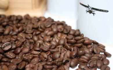 [№5881-0080]深焙りりコーヒー豆or粉(マンデリンフレンチ&ブラジルシティ) 各200g 3袋入り