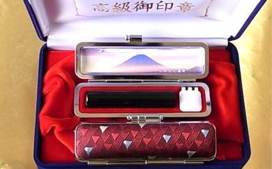 [№5839-0100]老舗が作った印鑑富士山セット(赤富士レッド)