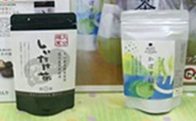 [№5893-0150]まるにや こだわりの「しいたけ茶・かぼす緑茶」