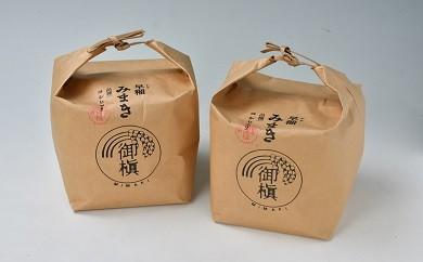 A01-401 みまき米コシヒカリ 6kg