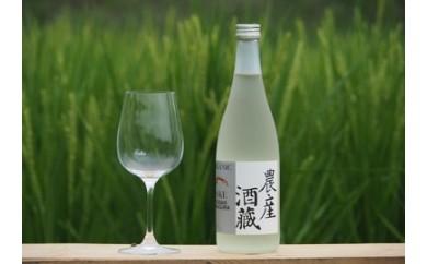 [№5707-0084]超希少 有機栽培山田錦100%使用純米吟醸 農産酒蔵オーガニック