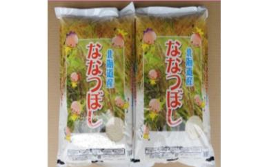 66 古賀農園のななつぼし精米・新米(平成29年産)