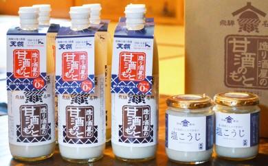 2-6 【飛騨の名酒蔵元・天領】造り酒屋の甘酒のもとと塩麹セット