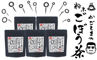 644 鹿屋満足 期間限定特別ラベル『かごしまの粉末ごぼう茶』5個セット