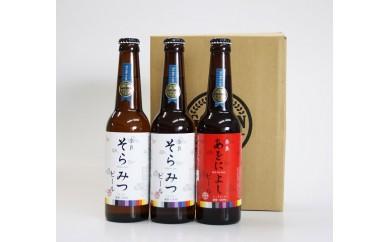 A-43.【お酒の神様にゆかりのあるクラフトビール】 ゴールデンラビットビール 3本セット