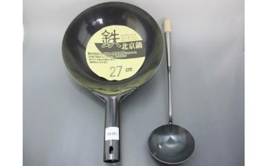 1791021 WAKATECH 中華料理鍋セット(27㎝)