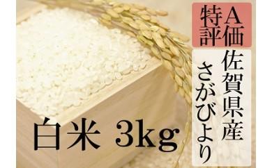 A-20 【30年産新米】【特A】佐賀県産厳選さがびより 白米3kg