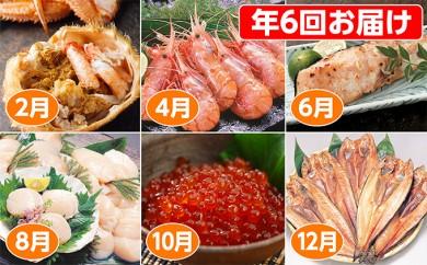 [№4630-0397]スペシャル海鮮詰め合わせコース(年6回)
