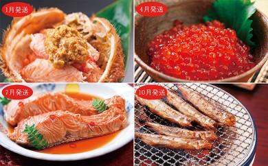 [№4630-0408]えりも海産食べつくしコース(計4回)