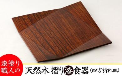 Z41 【漆塗り職人の技】 摺り漆天然木漆器(四方折れ皿)