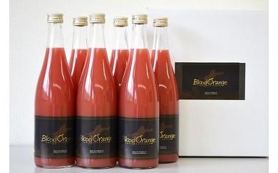 B03-501 ブラッドオレンジジュース 6本入