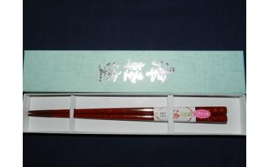 【AG02】津軽塗箸(赤上)