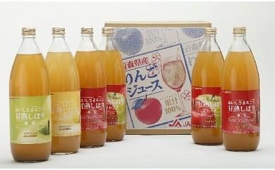 【AJ02】無添加りんごジュース詰め合わせ