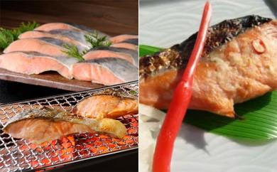 [№4630-0491]日高産銀聖鮭 漬漁セット