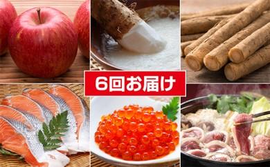 [№5641-0381]滝川市旬菜わくわくセットA<2018年配送>