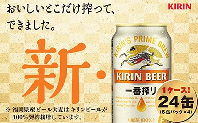 H4-05 【数量限定】キリン「新・一番搾り」生ビール(350ml×24缶)福岡工場産