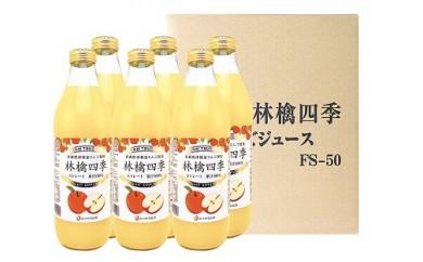 【AF02】林檎四季りんごジュースセット