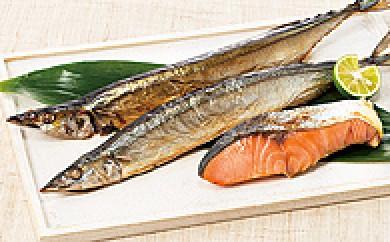 [№4630-0444]えりも産銀聖鮭山漬、さんま漬魚セット