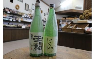 96.八百津の純米酒飲み比べセット