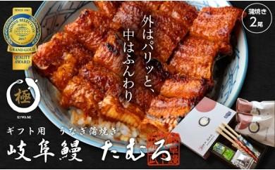 """うなぎ屋 岐阜鰻たむろ""""極""""(ギフト用 うなぎ蒲焼き2尾)"""