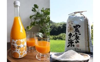 A02-402 かなこちゃんちのみかんジュース4本とお米のセット
