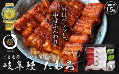 """うなぎ屋 岐阜鰻たむろ""""極""""(ご自宅用 蒲焼き1.5尾)"""