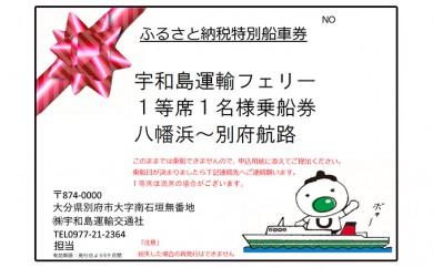 [№5893-0136]宇和島運輸フェリー 一等乗船券(片道1名)1枚