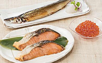 [№4630-0446]えりも産銀聖鮭といくら醤油漬、さんま漬魚セット