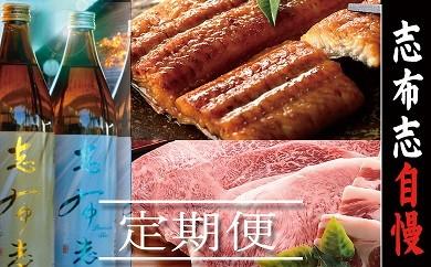 E-503 焼酎×鰻×肉 贅沢コース