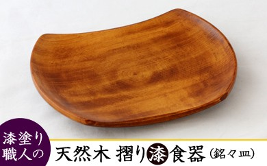 B150 【漆塗り職人の技】摺り漆天然木漆器(銘々皿)