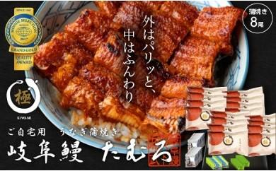 """うなぎ屋 岐阜鰻たむろ""""極""""(ご自宅用 うなぎ蒲焼き8尾)"""