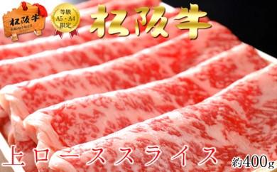 [№5931-0066]A5A4等級 松阪牛 しゃぶしゃぶすき焼き 上ローススライス 約400g
