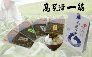 F5-1 100%佐賀県産高菜使用高菜乃華(4種入り)前田食品工業