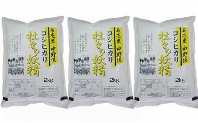 1-303 杜々の妖精コシヒカリセット(2kg×3袋)