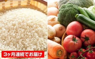 [№5701-0081]【3ヶ月連続】津軽のお米5kgと季節の野菜・果物詰合せ