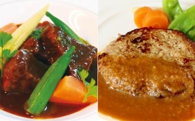 [№5532-0040]くまもとハンバーグと熊本県産牛赤ワイン煮込みセット 【Lavien Cherie】