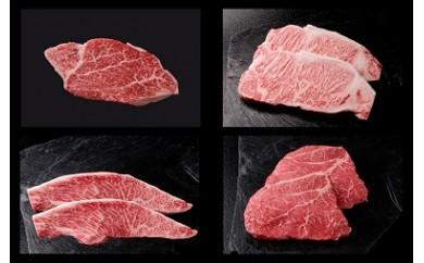11-44 飛騨牛ステーキ食べ比べセット