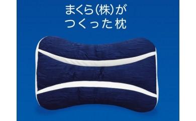 AM-1 まくら(株)がつくった枕
