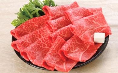 [№5532-0011]★熊本県産★すき焼き・しゃぶしゃぶ用牛肉 肉のさかえ屋