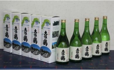 OK013室戸ジオパークの恵み 純米酒土佐鶴720ml×6本
