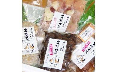 【天草大王】精肉セット+詰め合わせセット