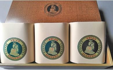 1-298 自家焙煎コーヒー(中挽き) 3種セット